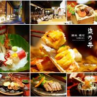 台北市美食 餐廳 異國料理 日式料理 鐵板懷石 染乃井 照片