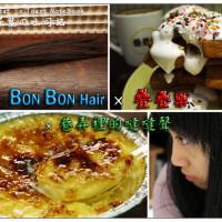 台北市休閒旅遊 購物娛樂 購物娛樂其他 BONBONHAIR 照片