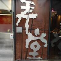 新竹市美食 餐廳 中式料理 江浙菜 弄堂 照片