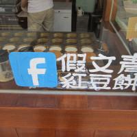 台中市美食 攤販 甜點、糕餅 假文青紅豆餅 照片