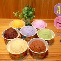 高雄市美食 餐廳 飲料、甜品 冰淇淋、優格店 那間手作霜淇淋 照片