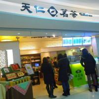 台北市美食 餐廳 咖啡、茶 咖啡、茶其他 天仁茗茶 照片