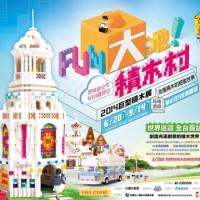 台北市休閒旅遊 景點 展覽館 【Fun大吧!積木村】巨型積木預告展 照片