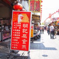 彰化縣美食 餐廳 中式料理 麵食點心 胡記扁食燕 照片