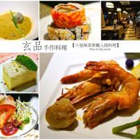 台北市美食 餐廳 異國料理 日式料理 玄品手作料理 照片