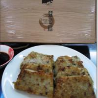 台南市美食 餐廳 中式料理 小吃 德祿食品(蘿蔔糕專賣)(旗鑑店) 照片