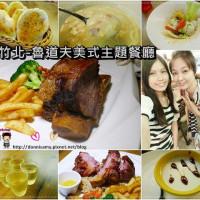 新竹縣美食 餐廳 異國料理 美式料理 RUDOLPH魯道夫美式主題餐廳 照片
