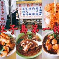 台北市美食 攤販 台式小吃 社子島第一辣 照片