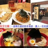 台北市美食 餐廳 異國料理 日式料理 一風堂(信義三越A8店) 照片
