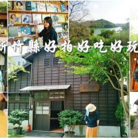 新竹縣休閒旅遊 景點 紀念堂 蕭如松藝術園區 照片