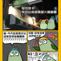 台南市美食 餐廳 火鍋 火鍋其他 香草屋火鍋簡餐輕食 照片