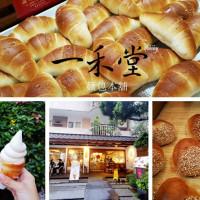 台北市美食 餐廳 烘焙 麵包坊 一禾堂 麵包本鋪 照片