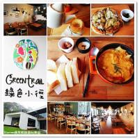 新竹縣美食 餐廳 異國料理 義式料理 綠色小徑 Green Trail 照片