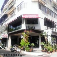 台中市美食 餐廳 飲料、甜品 飲料、甜品其他 慕夏巧克力專賣店 照片