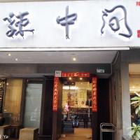 台北市美食 餐廳 火鍋 辣中間(信義店) 照片