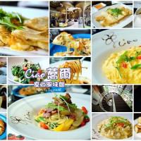 新竹縣美食 餐廳 異國料理 義式料理 蕎爾Ciao.食尚餐廳 照片