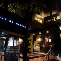 台北市美食 餐廳 異國料理 異國料理其他 咖哩娘 照片