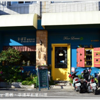 嘉義市美食 餐廳 異國料理 義式料理 幸運草創意料理 照片