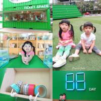 台北市休閒旅遊 景點 藝文中心 中山創意基地URS21 照片