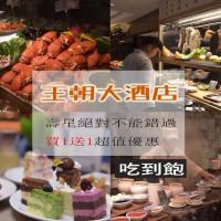 台北市 美食 餐廳 飲酒 Lounge Bar DynaBar (王朝大酒店) 照片