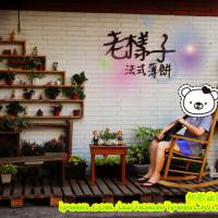 台南市美食 餐廳 異國料理 異國料理其他 老樣子法式薄餅 照片