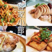 新北市美食 餐廳 中式料理 客家菜 客家小館 照片