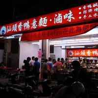 台中市美食 餐廳 中式料理 中式料理其他 汕頭香鴨意麵 照片