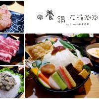台中市美食 餐廳 火鍋 養鍋石頭鍋 照片