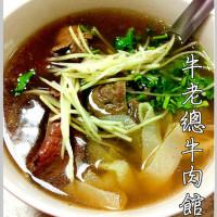 台中市美食 餐廳 火鍋 涮涮鍋 牛老總牛肉館 照片