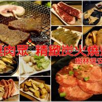 新北市美食 餐廳 餐廳燒烤 燒肉 燒肉眾精緻炭火燒肉(樹林保安店) 照片