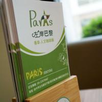台中市美食 餐廳 異國料理 異國料理其他 左岸巴黎 香草人文咖啡館 照片