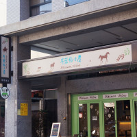 台中市美食 餐廳 咖啡、茶 咖啡館 布萊梅小屋 照片