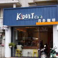 台中市美食 餐廳 咖啡、茶 咖啡館 吉多咖啡 照片