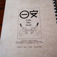 台中市美食 餐廳 異國料理 多國料理 日安小砌 手作食堂 照片
