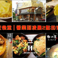 超低調台中日式料理,在地人才知道的神秘招待所!! - 吃關關