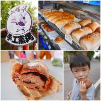 新竹縣休閒旅遊 景點 景點其他 大嬸婆的家手工窯烤麵包 照片