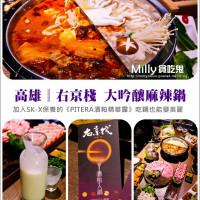 高雄市美食 餐廳 火鍋 麻辣鍋 右京棧 大吟釀の鍋 照片
