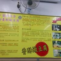台北市美食 攤販 台式小吃 一枝獨秀綠色臭豆腐 照片