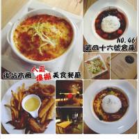 新北市美食 餐廳 異國料理 異國料理其他 第四十六號倉庫 照片