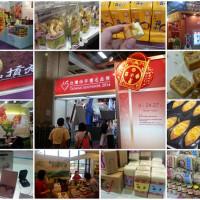 台北市休閒旅遊 景點 展覽館 2014台灣伴手禮名品展 照片