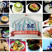 台中市美食 餐廳 異國料理 多國料理 Mr.M 米契爾先生主題餐廳 照片