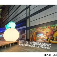 台南市休閒旅遊 購物娛樂 購物中心、百貨商城 新光三越小西門 照片