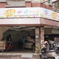 桃園市美食 餐廳 中式料理 中式早餐、宵夜 香草屋 照片