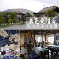 台東縣美食 餐廳 中式料理 藍色愛情海 照片