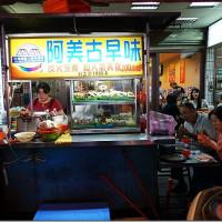 台北市美食 餐廳 中式料理 小吃 阿美古早味 照片