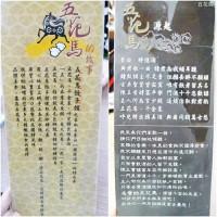 台北市美食 餐廳 中式料理 麵食點心 五花馬水餃館(台北民生店) 照片