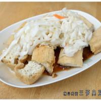 高雄市美食 餐廳 中式料理 小吃 三哥臭豆腐、許家豆花.湯圓 照片