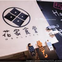 台北市美食 餐廳 異國料理 日式料理 花家食堂 照片