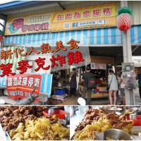 台南市美食 攤販 鹽酥雞、雞排 葉麥克炸雞 照片