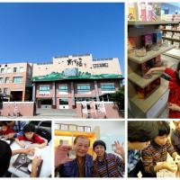 台南市休閒旅遊 景點 觀光工廠 新百祿燕窩觀光工廠 照片